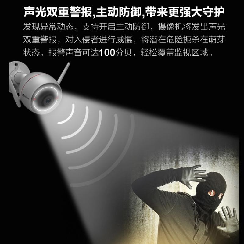海康威视萤石云C3W/N室外无线wifi监控器摄像头远程家用手机夜视