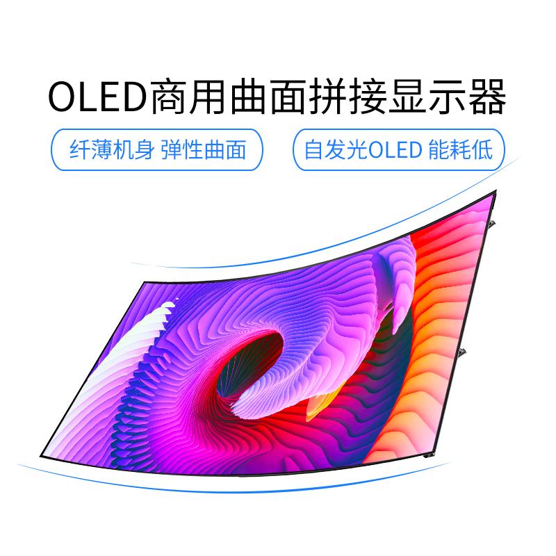 OLED高清曲面显示器柔性超薄壁纸屏55寸液晶拼接屏