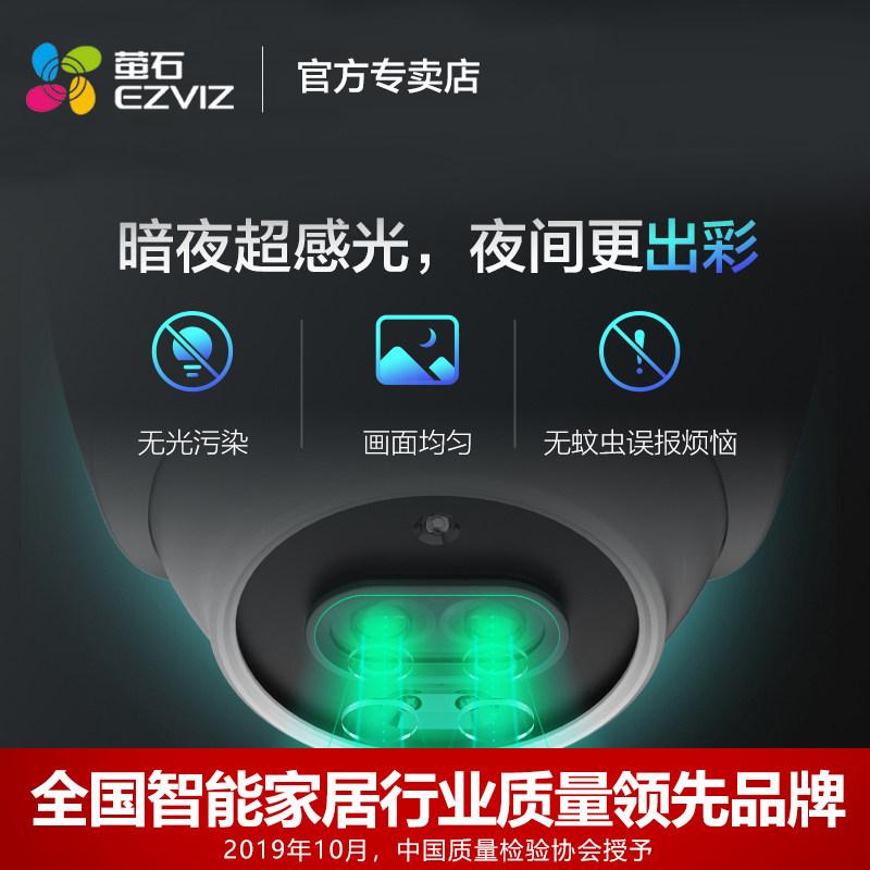 海康威视萤石C4X高清智能双摄监控摄像头400万暗光全彩POE版防水