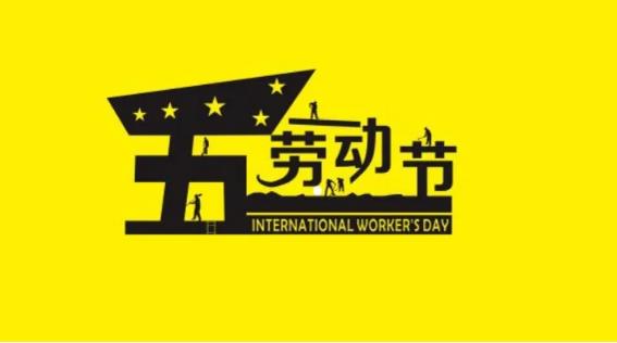 劳动节 | 致敬每一个努力生活的人!