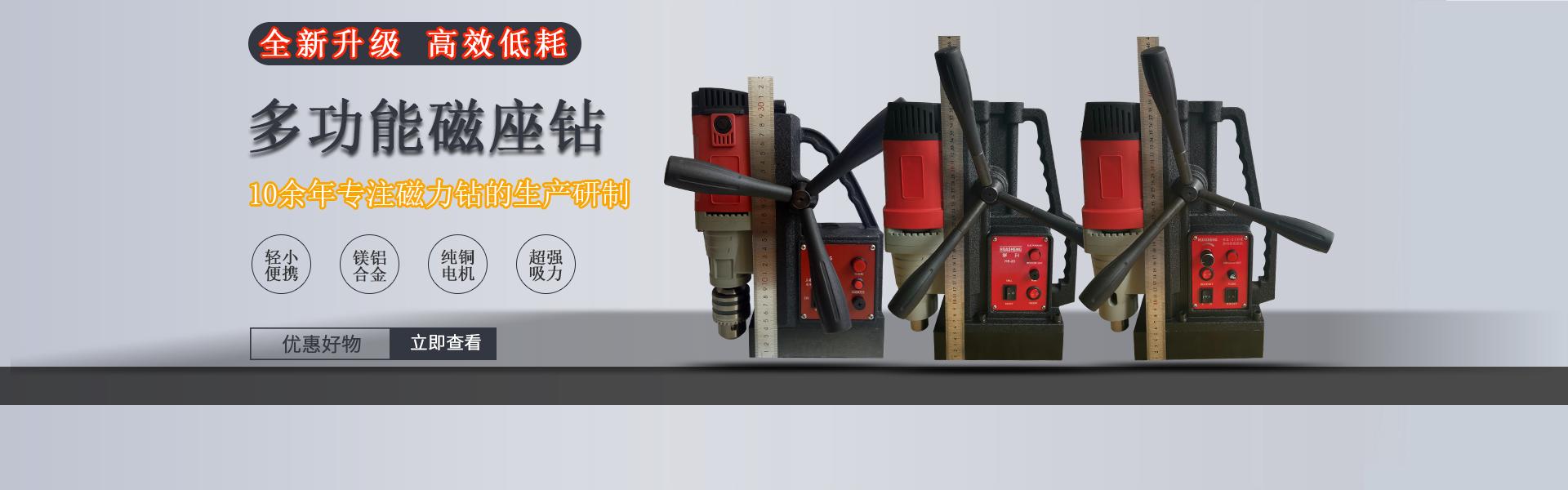 工业级多功能磁力钻