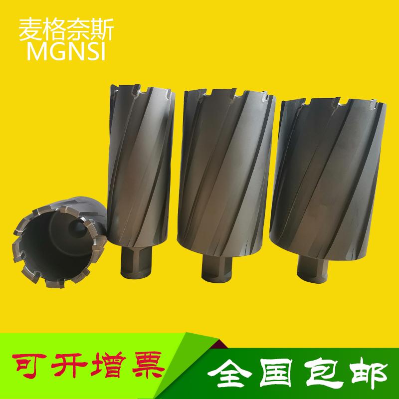 100MM深度MGNSI硬质合金空心钢板钻头