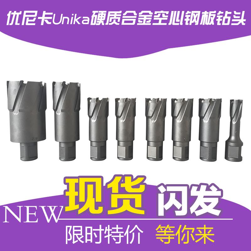 热销优尼卡空心磁力钻开孔unika磁座钻用铁板硬质合金钻钢板钻头