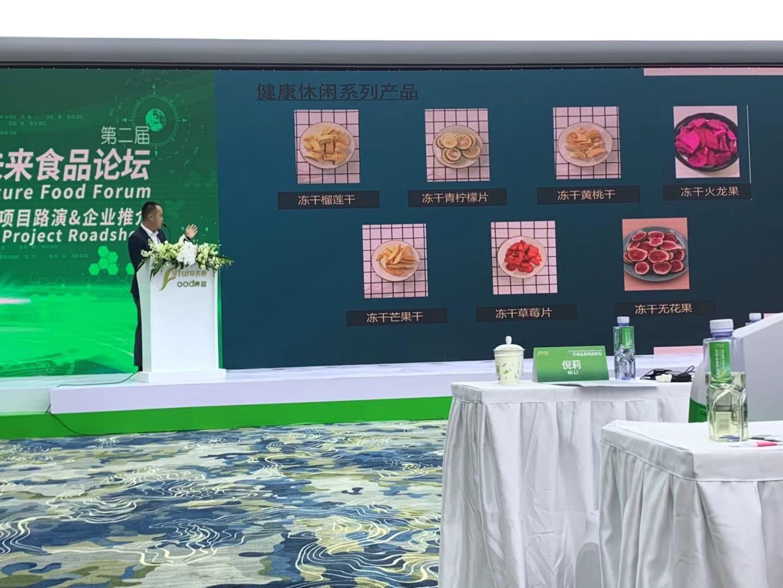 福建绿盛园食品有限公司受邀参与...