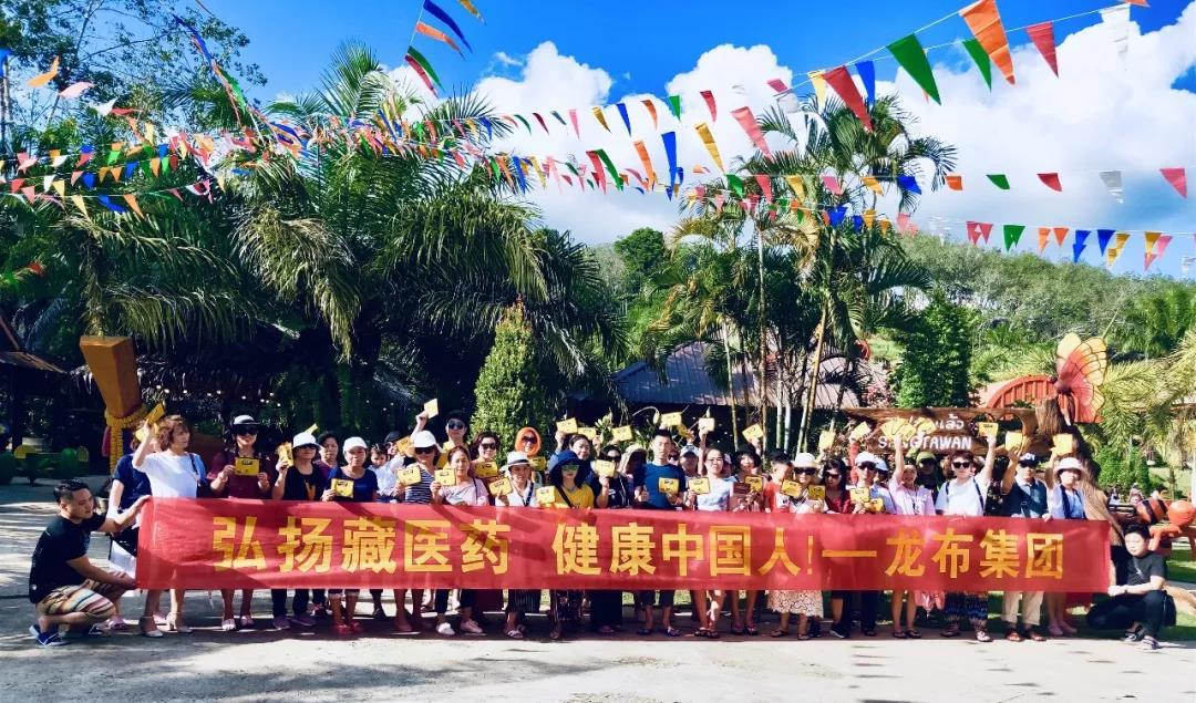 熱烈祝賀西藏龍布藏藥有限公司泰國...