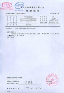 """我中心""""甲醛特效溶解酶""""通过北京疾病预防控制中心毒性检测"""