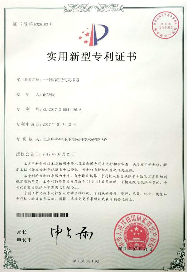 恒流空气采样器专利