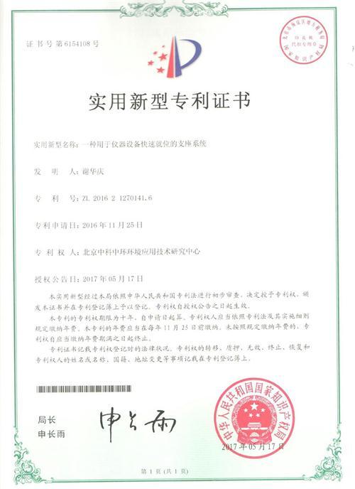 仪器支座系统专利