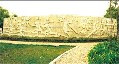 湖南女子大学浮雕