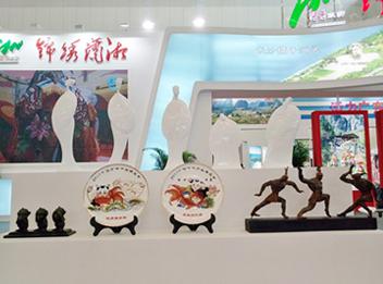 艺尚源参加2017年中国旅博会