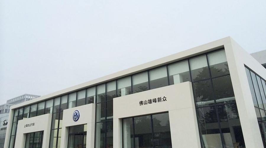 广东佛山华南某大众4S店汽车维修保养车间通风降温工程项目