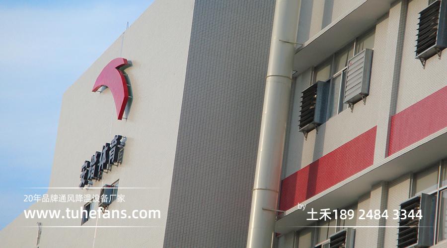 土禾风机水帘案例:安踏(福建)服装生产车间通风降温工程