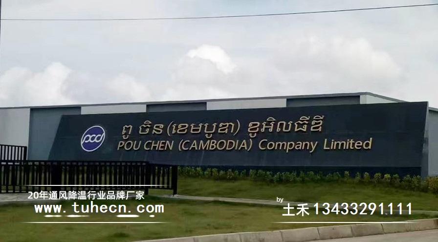 鞋厂车间通风降温案例-缅甸仰光宝成鞋业生产基地