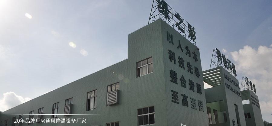 印刷车间通风降温工程案例-广东绿之彩
