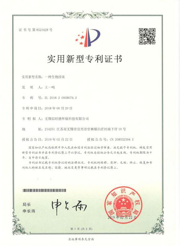 生物浮床专利证书