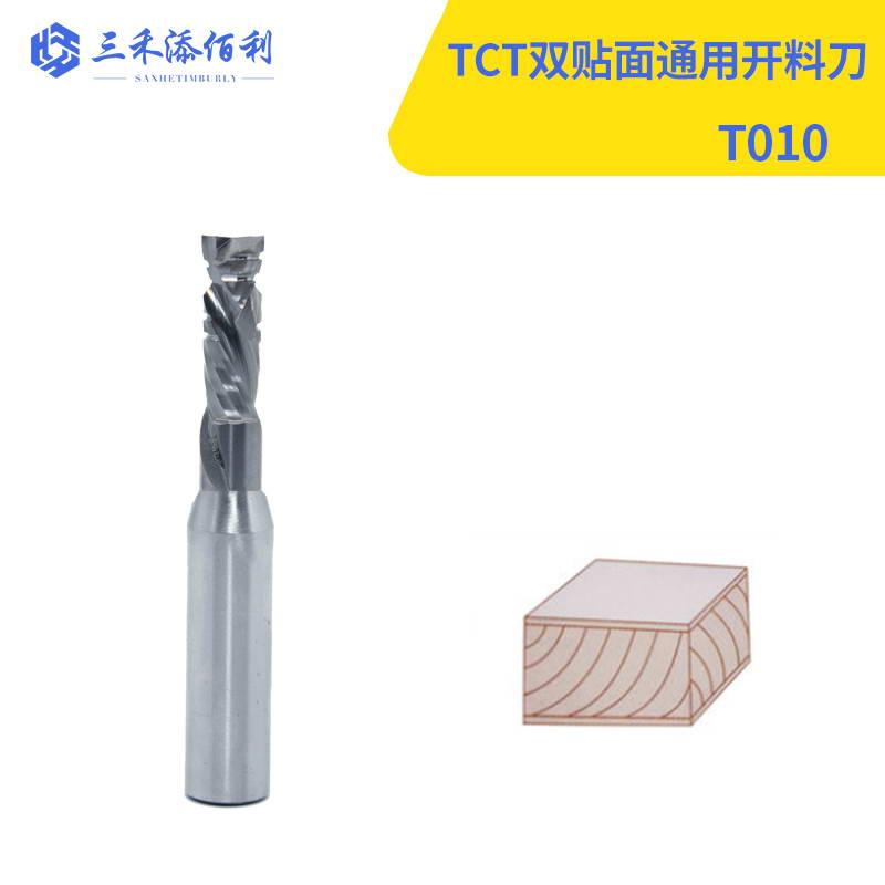 t010TCT雙貼面通用開料刀