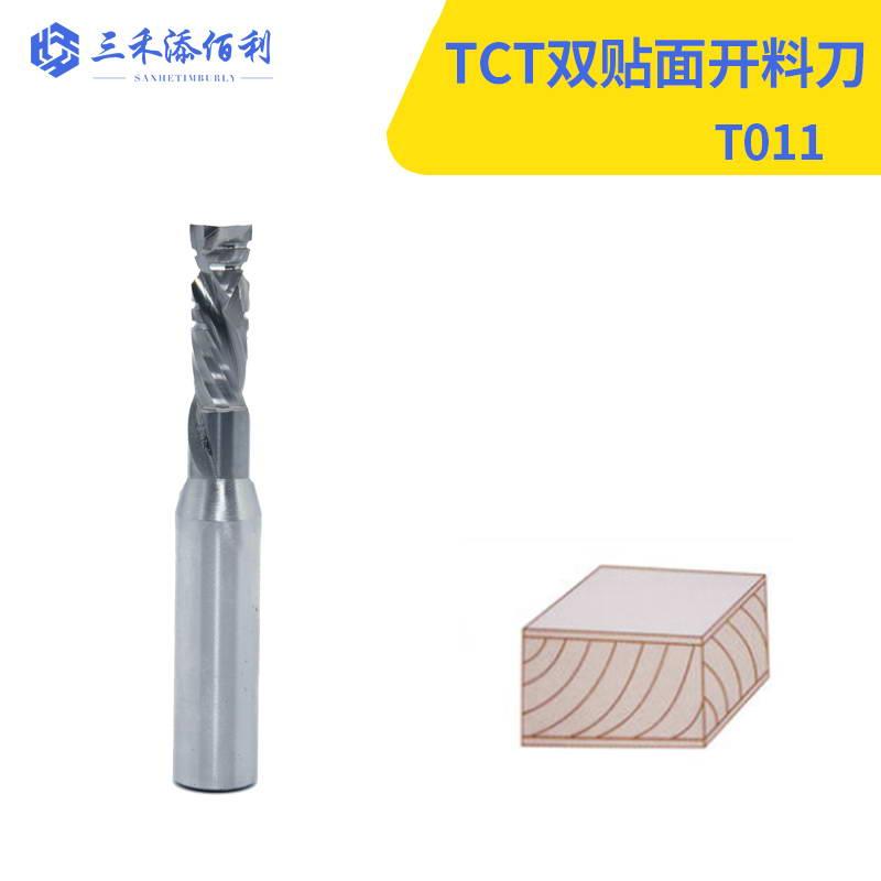 t011TCT單刃復合刃