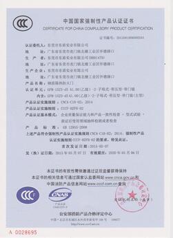 钢质门证书
