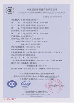 钢木入户门证书