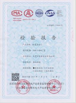 金库门证书
