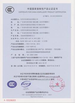 玻璃门证书2
