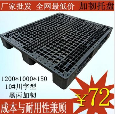 1200*1000,*145mm川字出货卡板