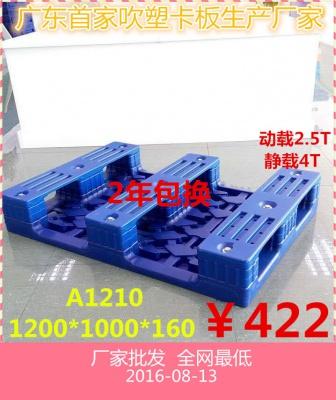 A1210川字托盘