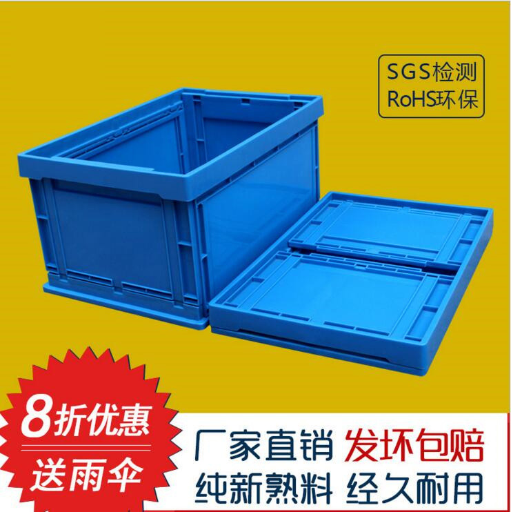 3001折叠箱