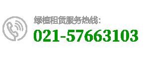 上海綠植租賃公司電話