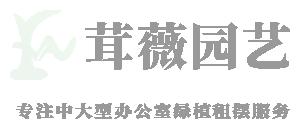 上海綠化養護公司