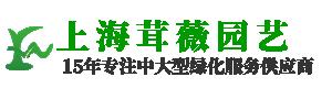 上海植物租賃公司