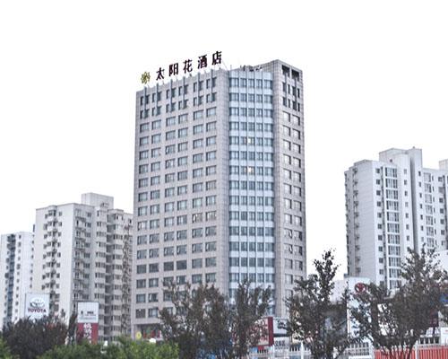 北京 太阳花小区