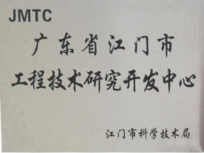 亞泰科技獲得工程技術研究中心