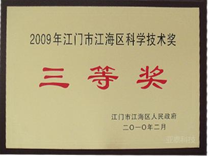 亞泰科技獲得科學技術獎三等獎