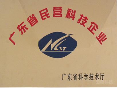 亞泰科技獲得民營企業