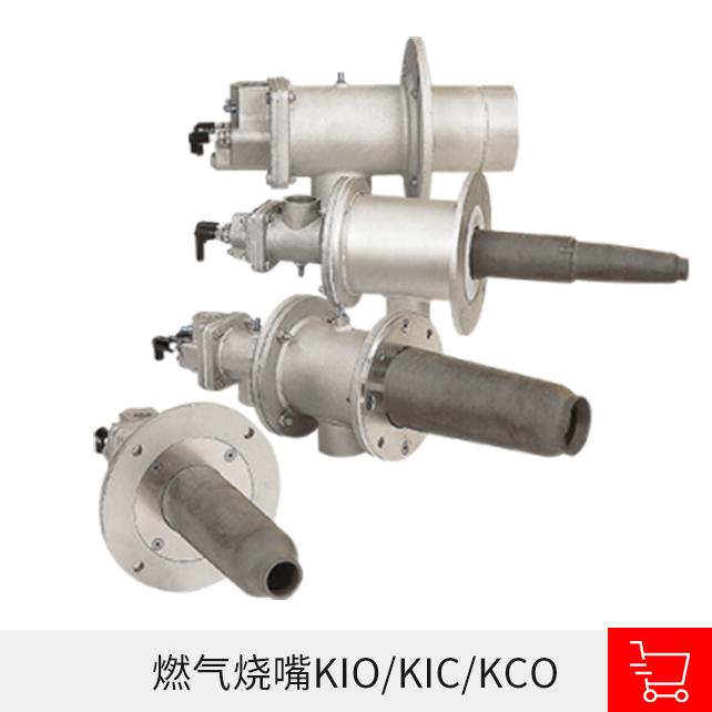 燃气烧嘴KIO/KIC/KCO