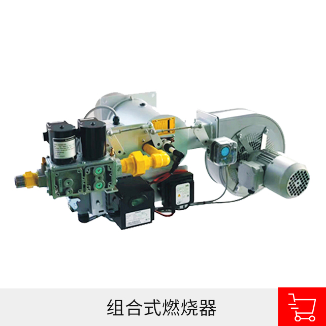 组合式燃烧器