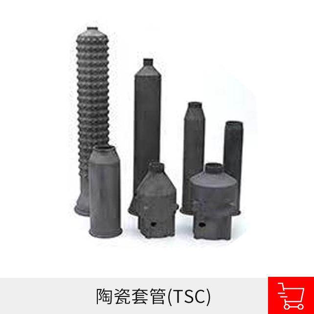 陶瓷套管(TSC)