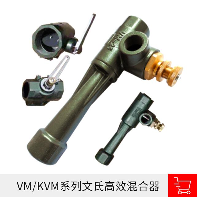 VM/KVM系列文氏高效混合器
