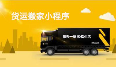 同城货运搬家物流小程序