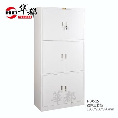 HDX-15通体三节柜