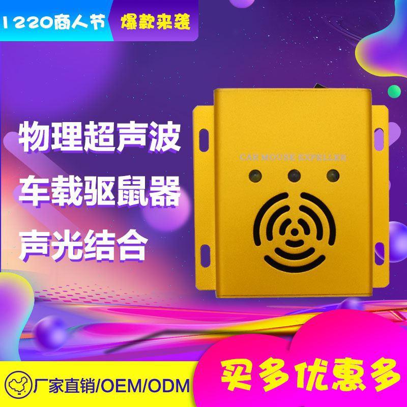 廠家直銷車載驅鼠器 超聲波電子汽車驅鼠器 聲光結合驅鼠驅蟲器