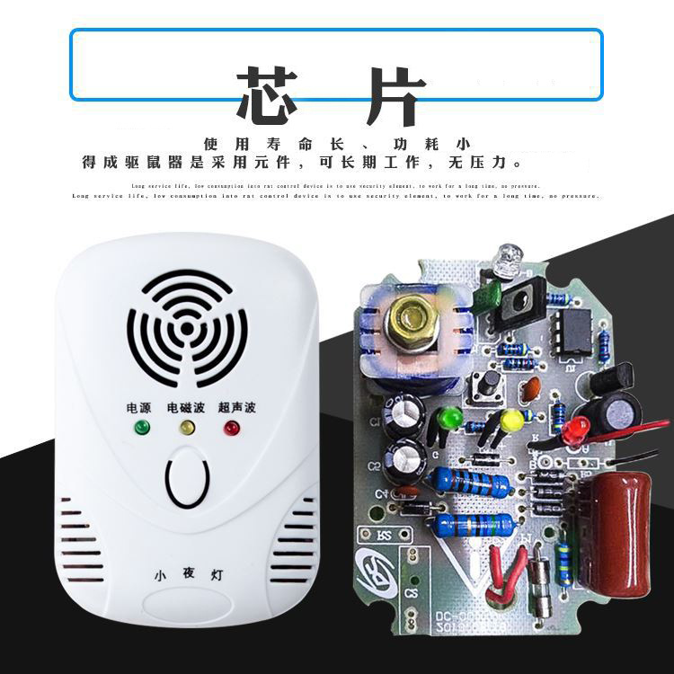 家用驅蟲器 超聲波電子驅鼠驅蟲器滅蟑螂可調波 多功能驅蚊驅蟲器