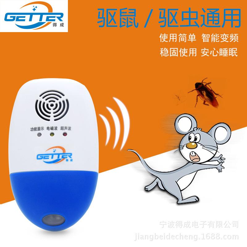 變頻式超聲波驅蚊驅鼠器 DC9002家用多功能驅蚊器 電子驅鼠驅蟲器