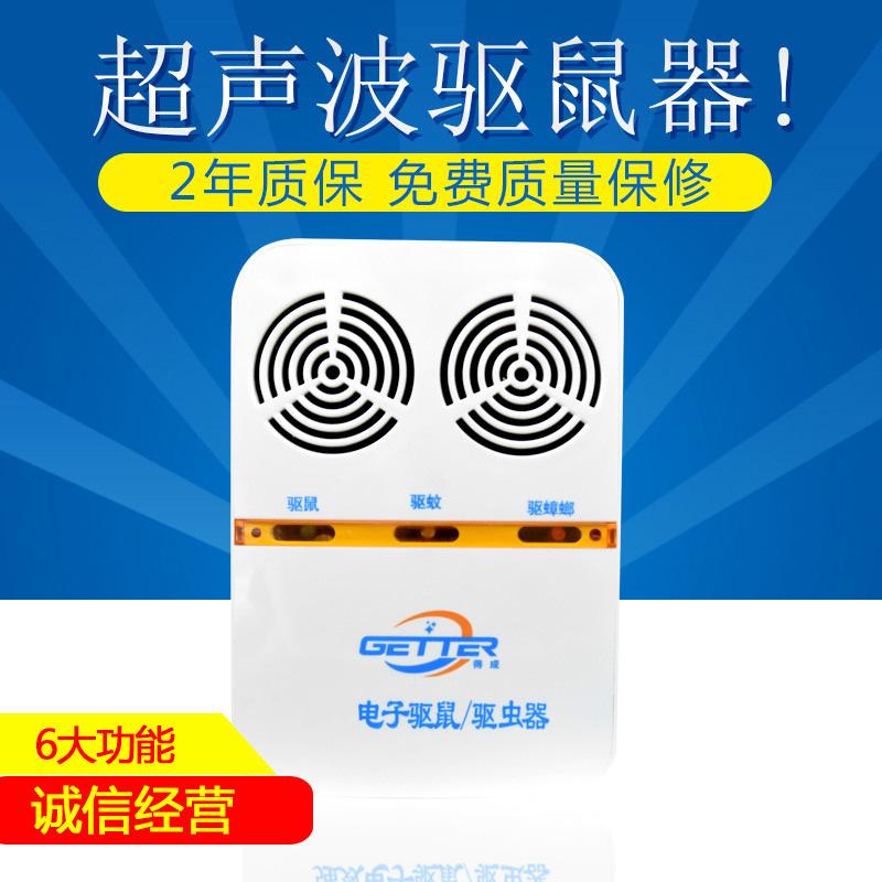 聲波電子驅鼠器滅蚊器 ABS材質抗摔耐用夜晚照明小夜燈