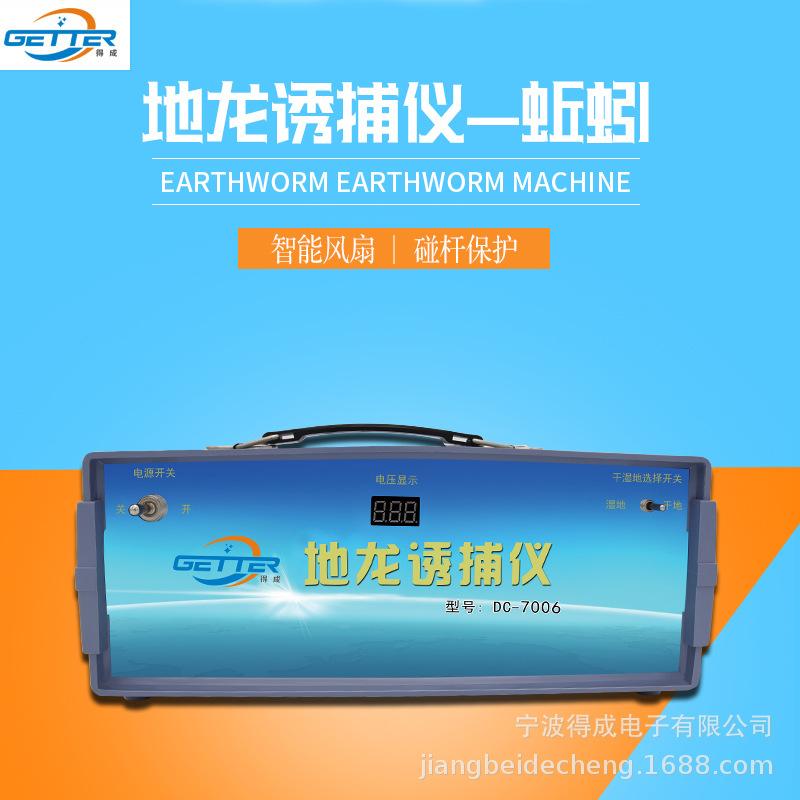 DC-7006超聲波蚯蚓機 干濕兩用地龍誘捕儀 大功率地龍儀廠家批發