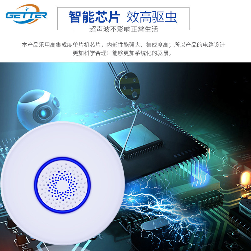 DCGetter電子驅蟲器 超聲波驅鼠器 多功能超聲波驅鼠驅蟲器