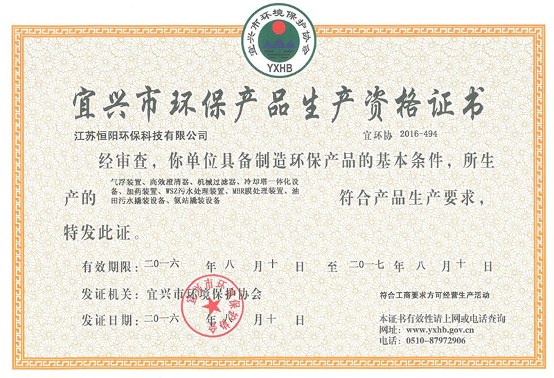 Production qualification certificate