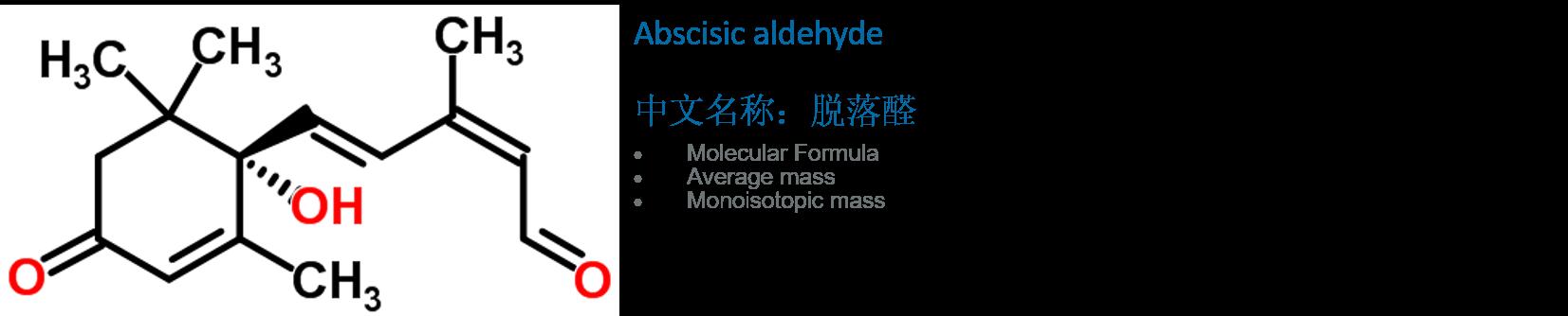 脱落酸的衍生物脱落醛的化学方程式