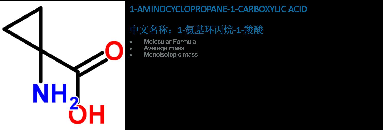 乙烯前体ACC的化学方程式